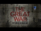 Первая мировая война В ЦИФРАХ. Эпизод 6 Конец войны 2018