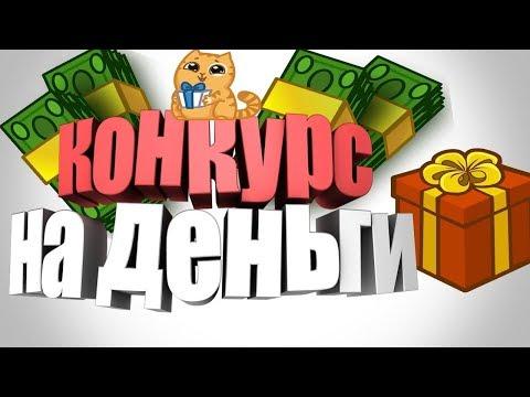 Mc AXE | Конкурс на 900 рублей | Спонсирование от донатеров / респект донатерам)