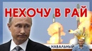 Мы попадем в рай а они просто сдохнут Путин о ядерном ударе Ответно встречный удар России
