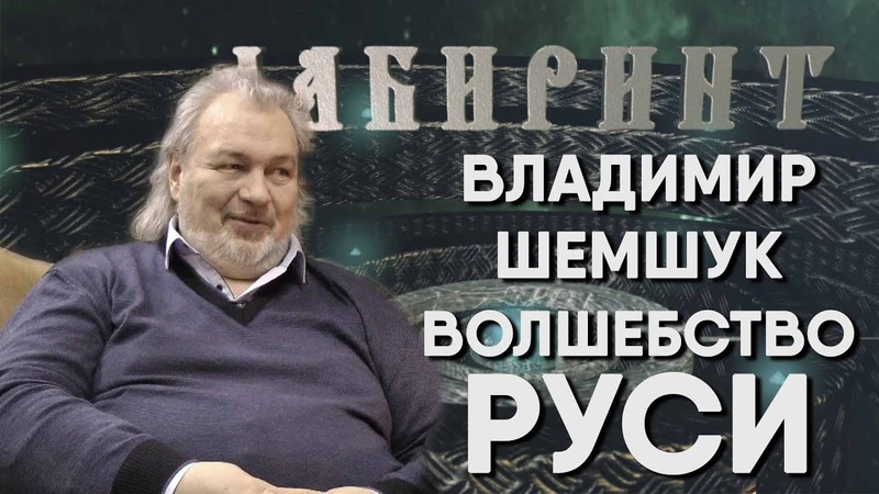 ЛАБИРИНТ   Владимир Шемшук   Волшебство РУСИ