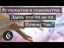 Остеопатия и гомеопатия Здесь что то не то Почему так