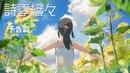 Новый трейлер полнометражного аниме Shikioriori