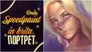 Рисунок портрета в крита / Speedpaint in krita.