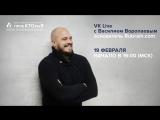VK Live с Василием Воропаевым, Rubrain.com