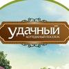 """Коттеджный поселок """"УДАЧНЫЙ"""""""