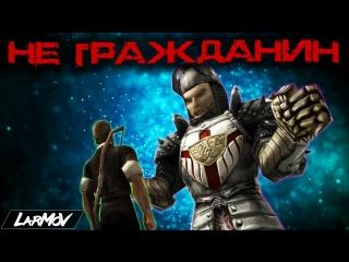 LarMoV - Не гражданин GOTHIC RAP