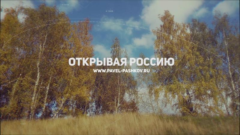Открывая Россию - новый проект Русского путешественника Павла Пашкова!