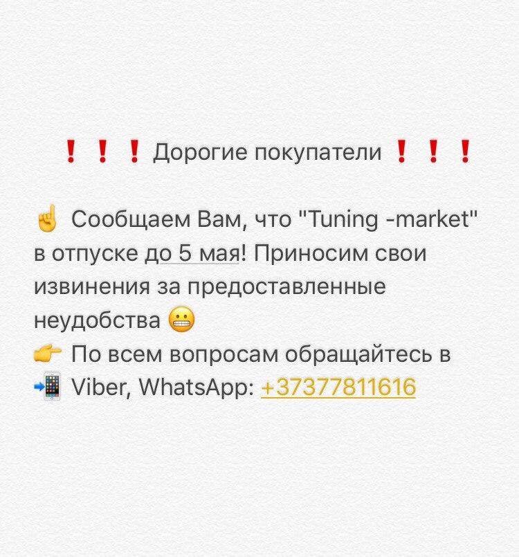 Объявление магазина тюнинга Tuning-market Молдова