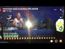 Fifa Fan Fest 🔴 VK live stream 📡 online now 🌐 dj party moscow russia