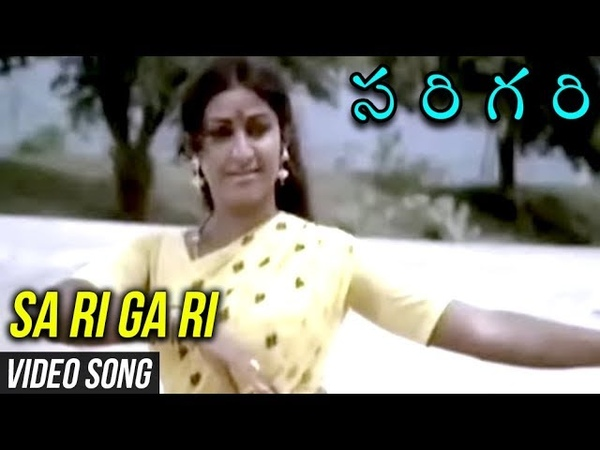 Sa Ri Ga Ri Video Song | Classical Hit Movie Sankarabharanam శంకరాభరణం | Somayajulu | Manju Bhargavi
