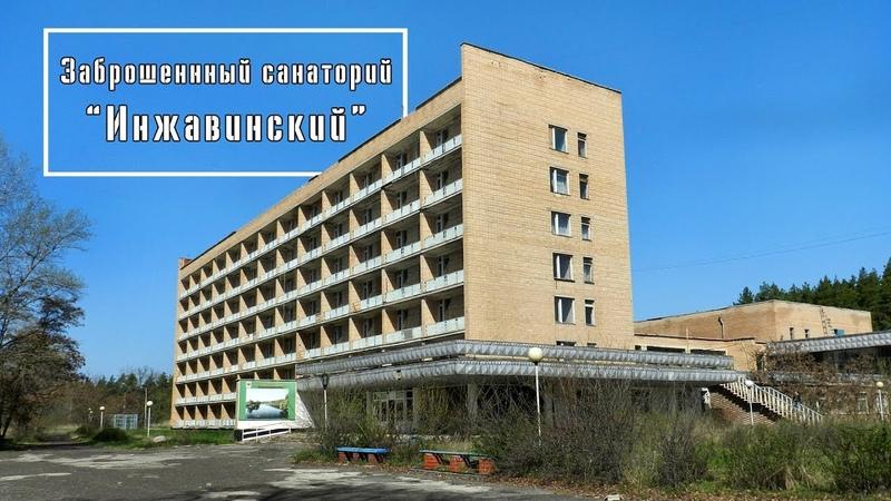 Заброшенный санаторий Инжавинский