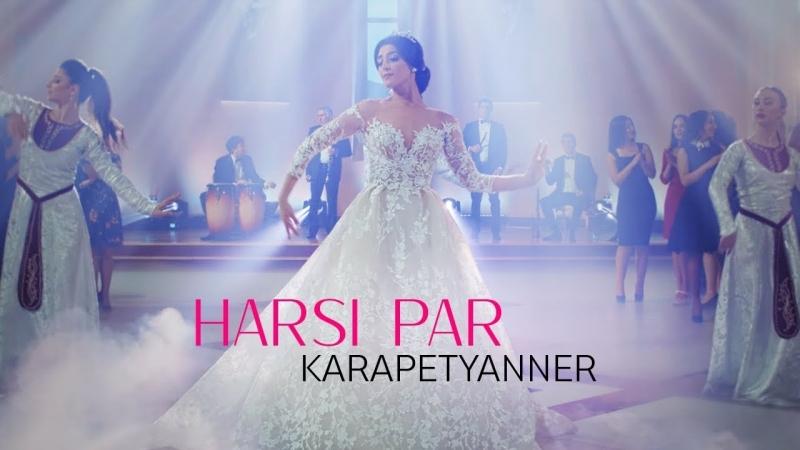 Karapetyanner - Harsi Par (www.mp3erger.ru) 2018