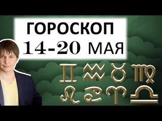 Уран в тельце - анализ домов / Гороскоп прогноз на неделю 14-20 мая / Павел Чудинов