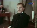 Дело Сухово-Кобылина. 1-я серия (1991)