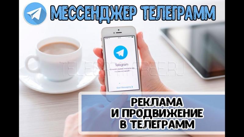 Обзор функционала Телеграмм - Уроки по настройке Телеграмм