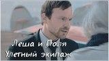 Алексей и Полина Улётный экипаж