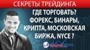 ГДЕ ТОРГОВАТЬ Форекс, бинары, крипта, московская биржа, NYCE Обучение трейдингу Ерин Роман