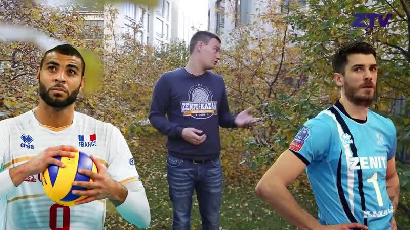Где Нгапет и Андерсон «Зенит-Казань» прилетел в Москву!