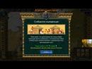 Mityaorit_Play in PREDINASTIC EGYPTE - Египетская сила.1