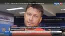 Новости на Россия 24 • Генпрокуратура России направила запрос в Таиланд о выдаче Дмитрия Украинского