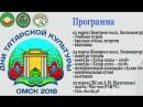 Дни татарской культуры в Омске пройдут в Конгресс холле и ДИ имени Малунцева