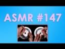 147 ASMR ( АСМР ): Kaya - Час чистки ушей пинцетом. Без разговоров (Hour of Ear Cleaning Tweezers)