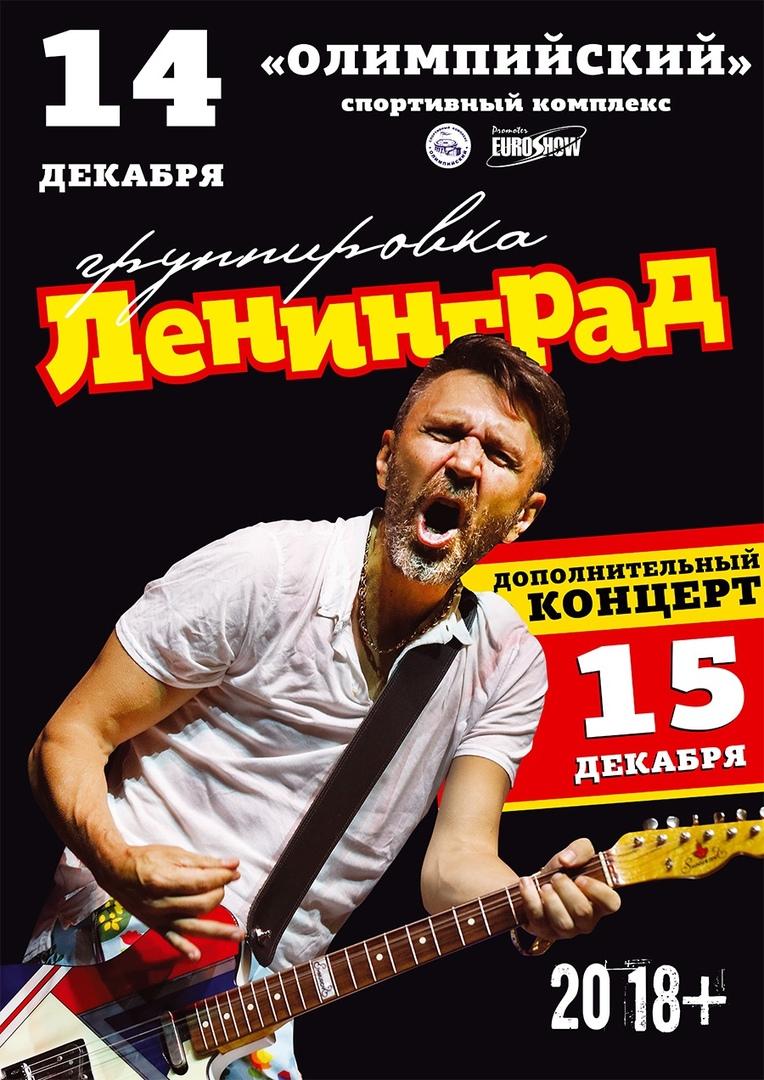 Афиша Москва Ленинград, Москва. Олимпийский. 14 и 15 декабря