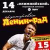 Ленинград, Москва. Олимпийский. 14 и 15 декабря