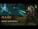 Обзор чемпиона: Пайк | League of Legends
