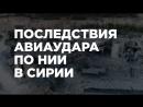 Последствия авиаудара по НИИ в Сирии