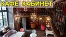 Гастротур по лучшим кафе Львова Обзор цен и кофе Торты и пирожные FloridaSunshine