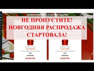 СТАРТ НОВОГОДНЕЙ РАСПРОДАЖИ 2017-2018!