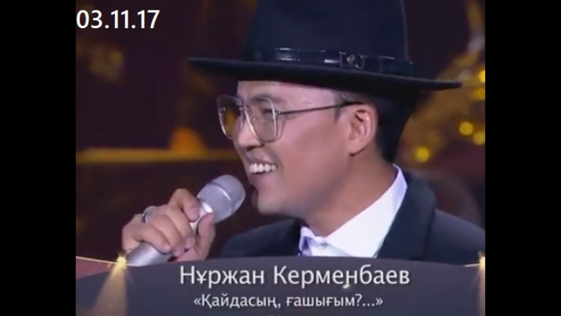 Нуржан Керменбаев Қайдасың ғашығым Live (Qara Bala ән кеші, жанды дауыс, 03.11.17)