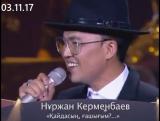 Нуржан Керменбаев ''Қайдасың ғашығым'' Live (Qara Bala ән кеші, жанды дауыс, 03.11.17)