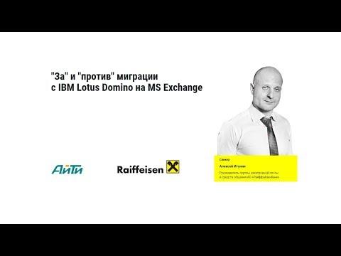 За и против миграции с IBM Lotus Domino на MS Exchange