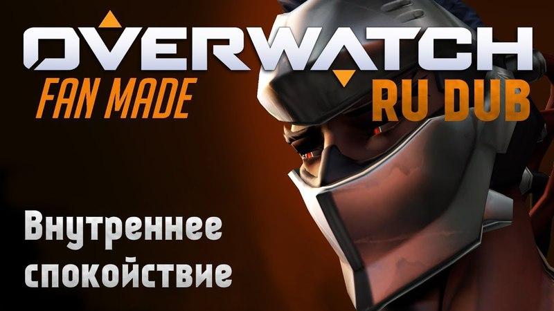 Overwatch анимация | Внутреннее спокойствие (Русская озвучка)