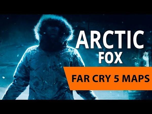 Far Cry 5 Arcade ● АРКТИЧЕСКИЙ ЛИС