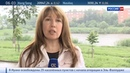 Новости на Россия 24 В США Ольга Пиманова ждет суда за вывоз дочери на родину