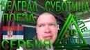 ЮРТВ 2018 Сербия На поезде Белград Вена в купе от Белграда до Суботицы №284