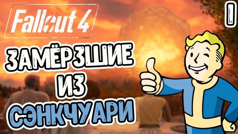 Fallout 4 - ПЕРВОЕ ПРОХОЖДЕНИЕ НА КАНАЛЕ 1 (EKBplay)