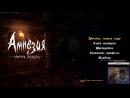 Amnesia: The Dark Descent. Ночные Кирпичи. 1 Разговорчики С Бородой.