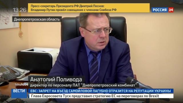 Новости на Россия 24 • Днепропетровский меткомбинат законсервировали, Ленинскую кузницу декоммунизировали