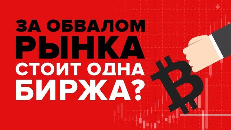 Почему за обвалом криптовалютного рынка стоит одна биржа?