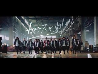 Keyakizaka46 - Glass wo Ware