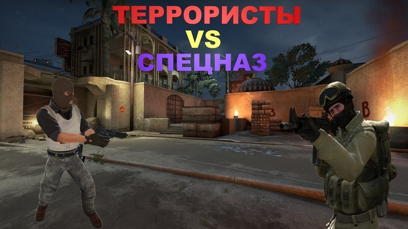 ТЕРРОРИСТЫ VS СПЕЦНАЗ CS GO