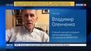 Новости на Россия 24 • Нелояльность - большой порок Латвия борется с учителями