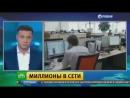 Репортаж телеканала НТВ про Биткоин (30 мая 2017)