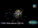 Р7844 Фейерверк Ветер перемен 1 25х36