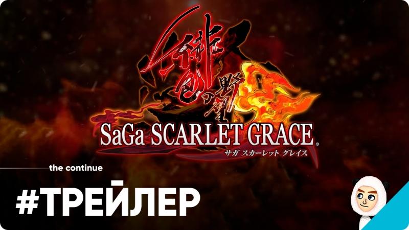 Второй японский трейлер Saga: Scarlet Grace