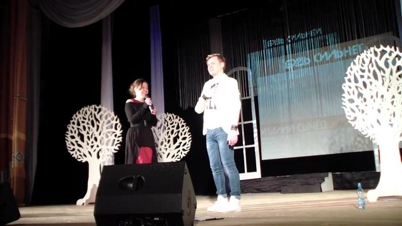 Виталий Сычёв Концерт в Жлобине 17 марта 2018 года Юлия Андросова